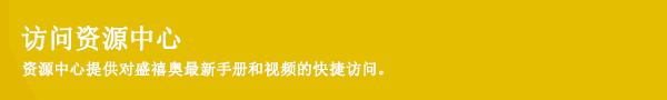 金色按钮引导用户访问资源中心